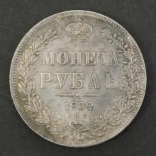 Серебряная монета 1 рубль 1832