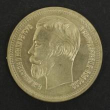 Золотая монета 25 рублей 1896 Николай II