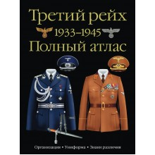 Книга: Третий рейх 1933–1945 полный атлас, О. Курылёв