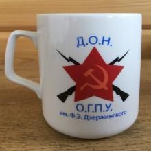 Кружка ДОН ОГПУ им. Дзержинского 330 мл