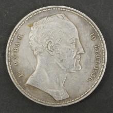 Серебряная монета 1½ рубля 10 злотых 1836 Николай I