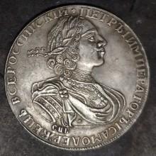 Серебряная монета 1 рубль 1724 Пётр I