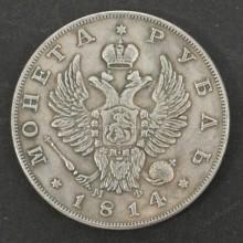 Серебряная монета 1 рубль 1814