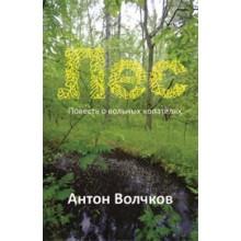 Книга: Лес (А. Волчков)