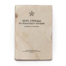 Книга: Курс стрельб из пехотного оружия 1943 год